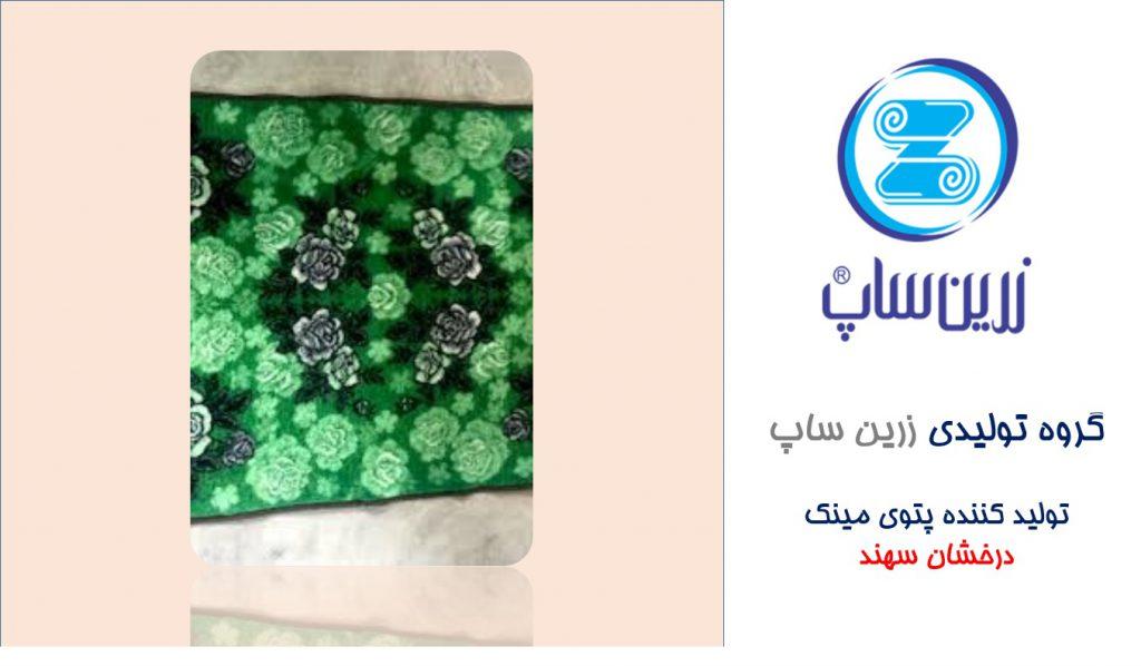 تولید کننده انواع پتو در تبریز