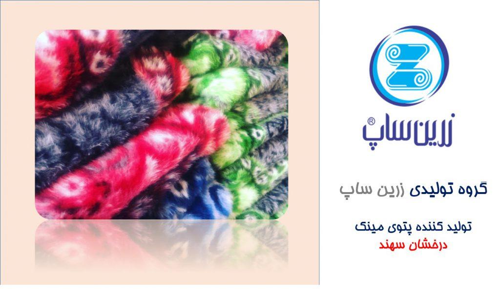 بهترین مارک پتوی ایرانی